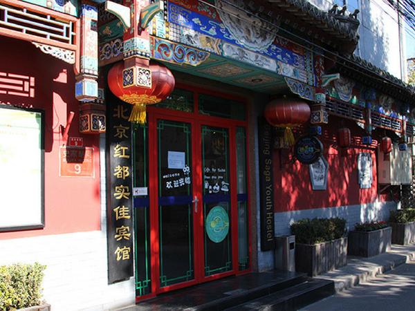 entree-beijing-saga-international-youth-hostel